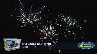 """Фейерверк P7338 На коне (0,8"""" х 70 залпов)"""