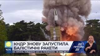 КНДР під наглядом Кім Чен Ина запустила дві балістичні ракети