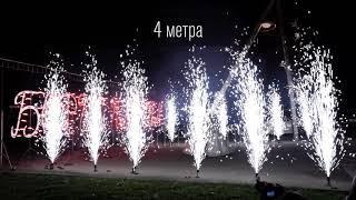 Презентация пиротехнических фонтанов Show Adrenaline Краснодар
