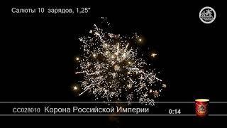 СС028010  Корона Российской Империи