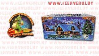 """FP-B356 Новогодняя ночь от сети пиротехнических магазинов """"Энергия Праздника"""""""