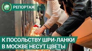 Москвичи принесли свечи и цветы к посольству Шри-Ланки. ФАН-ТВ