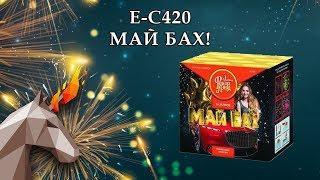 "E-C420 Май бах! (1,0"" x 16)  пиротехника оптом ""огОнёк"""