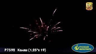 Батарея салютов Калаш 1,25х19