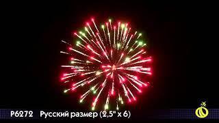 """Фестивальные шары - """"Русский размер"""""""