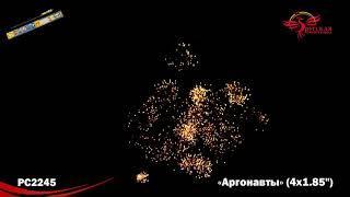 Ракета Русская пиротехника РС2245 Аргонавты
