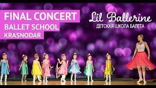 Отчетный концерт детской школы балета Lil Ballerine г.Краснодар