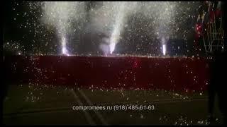 Фаер-пиротехническое шоу и спецэффекты