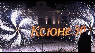 Пиротехнические буквы на юбилей в Ростове | GOF show