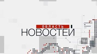 """""""Область новостей"""". Выпуск  17.11.2020"""