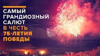 Самый грандиозный салют в честь 75-летия Победы - прямая трансляция