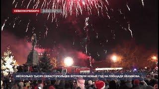 Несколько тысяч севастопольцев встретили Новый год на площади Нахимова