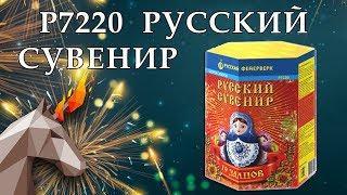"""Р7220 Русский сувенир (0,8"""" х 19) пиротехника оптом """"ОГОНЁК"""""""