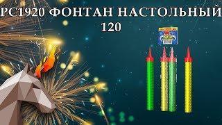 """PC1920 Фонтан настольный 120 пиротехника оптом """"ОГОНЕК"""""""