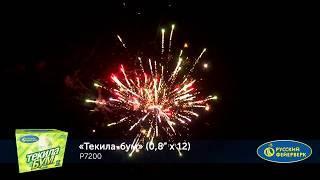 Фейерверк Р7200 Текила-Бум (0,8*12 залпов)