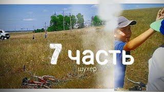 НА ШУХЕРЕ! САЛЮТЫ на день ГОРОДА! - 7 часть..