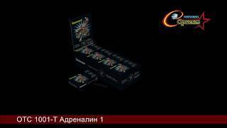 Петарда Адреналин 1 (OTC 1001-T)