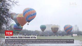 Політ зі снігом: у Києві відбувся перший фестиваль повітряних куль