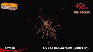 Большая батарея салютов А у нас Новый год!!! 1х200