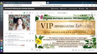 Итоговый вебинар  Розыгрыш среди VIP-консультантов Проект Бумеранг  Любовь Пархоменко