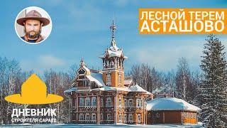 Технологии прошлого / Развитие искусства интерьера за полтораста лет / Лесной Терем Асташово