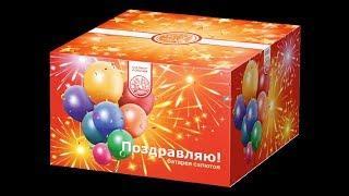 Поздравляю СВ021036 фейерверк от Салюты России NEW