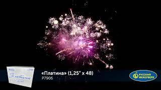 Фейерверк Р7906 Платина (1,25*48 залпов)