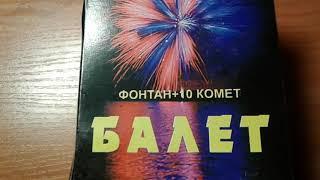 ПИРОТЕХНИКА.: БАЛЕТ-ФОНТАН..