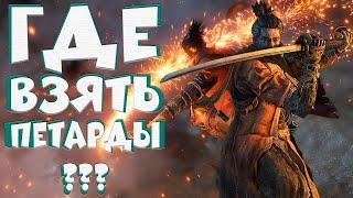 ГАЙД SEKIRO: SHADOWS DIE TWICE - ПЕТАРДЫ РОБЕРТА| ПРОТЕЗ ПЕТАРДЫ| ИНСТРУМЕНТ ПЕТАРДЫ