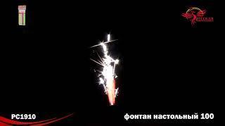Фонтан настольный 100 мм РС1910
