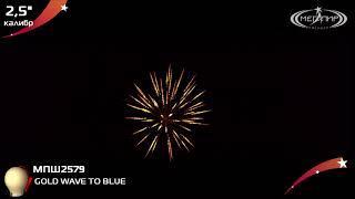 2,5 Золотая волна в синие Gold wave to blue МПШ