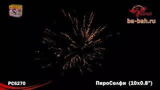 """Фейерверк РС599 / РС6270 ПироСелфи (0,8"""" х 10)"""