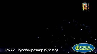 Фестивальные шары РУССКИЙ РАЗМЕР  Р 6272