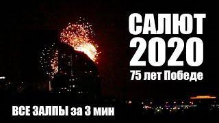 Салют 9 мая 2020 День Победы 75 лет Волгоград 09.05.20