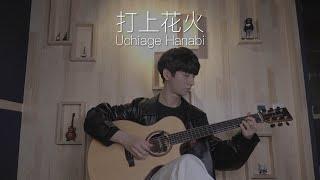 """(DAOKO × Kenshi Yonezu) Uchiage Hanabi """"Fireworks"""" - Sungha Jung"""