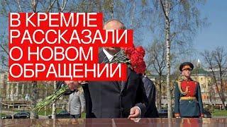 ВКремле рассказали оновом обращении Путина