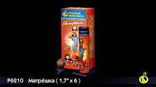 "Р6210 Матрёшка ( 1,75"" х 6 )"