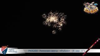"""Римские свечи PKR200 Рубин (1"""" х 8)"""