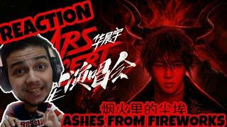 Ashes from Fireworks 烟火里的尘埃 Hua Chenyu || Beijing Mars Concert live - REACTION
