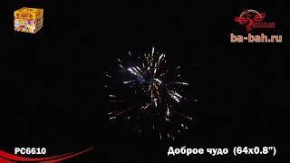 """Фейерверк РС642 / РС6610 Доброе чудо (0,8"""" х 64)"""