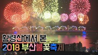 황령산에서 본 2018 부산불꽃축제(2018 Busan Fireworks Festival)