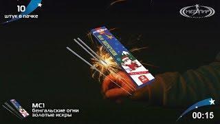 Бенгальские огни Мегапир Бенгальские огни МС1