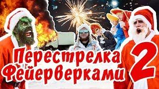 Перестрелка Фейерверками 2 | Fireworks Battle 2