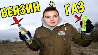 ✅БЕНЗИН + ГАЗ + ПЕТАРДА