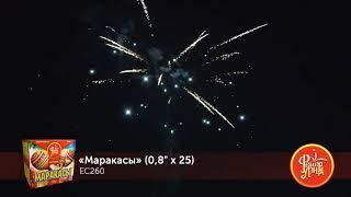 ЕС260 Маракасы Батарея салютов 25 залпов высотой до 20 м, калибром 0.8 дюйма