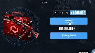 Что будет, если открыть 1.000.000 Тайного Кейса на сайте!? 1 миллион одного кейса!