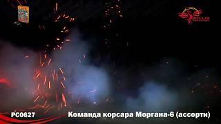 Петарды Команда корсара Моргана-6 (ассорти) РС0627