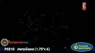 """Фестивальные шары Матрёшка """"P6210"""" / (Ø1,75"""" х 6 Залпов)"""