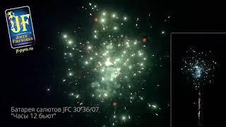 Батарея салютов JFC 30 36 07 Часы 12 бьют