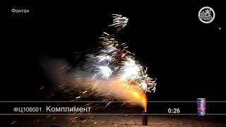 ФЦ106001 Комплимент Фонтан